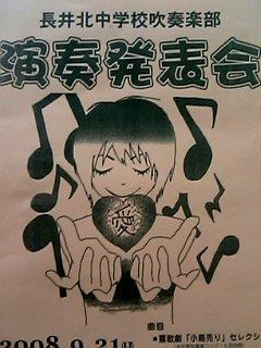 9月21日は【長井北中・吹奏楽部演奏発表会】
