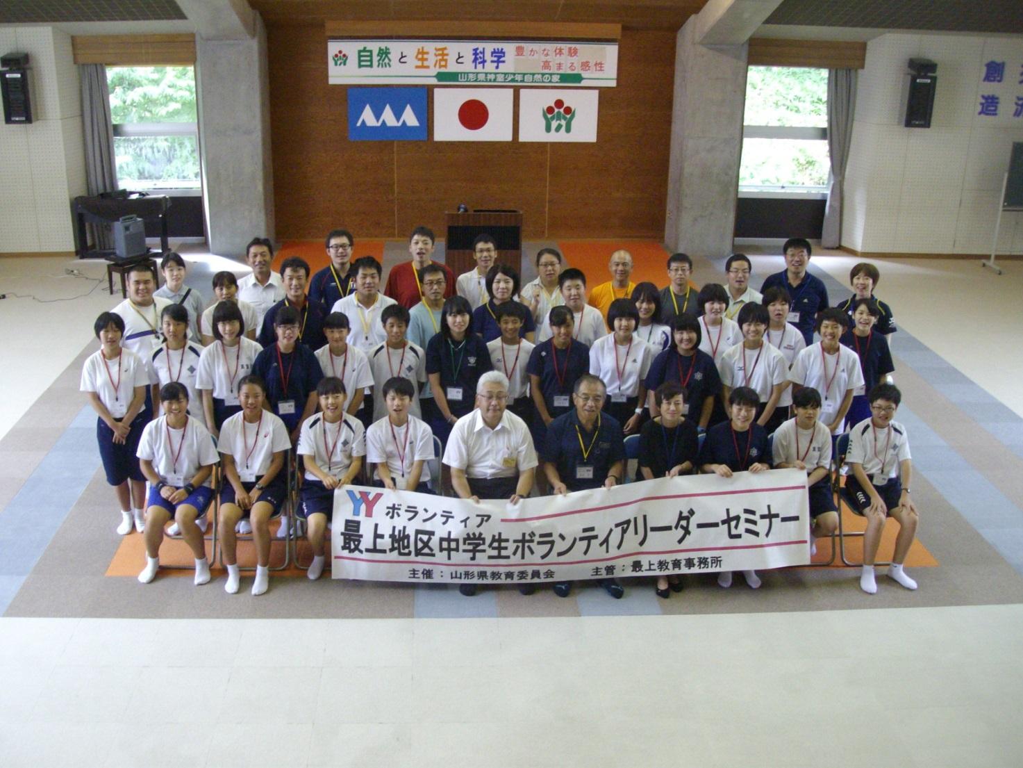 最上教育事務所の最上地区中学生ボランティアリーダーセミナー