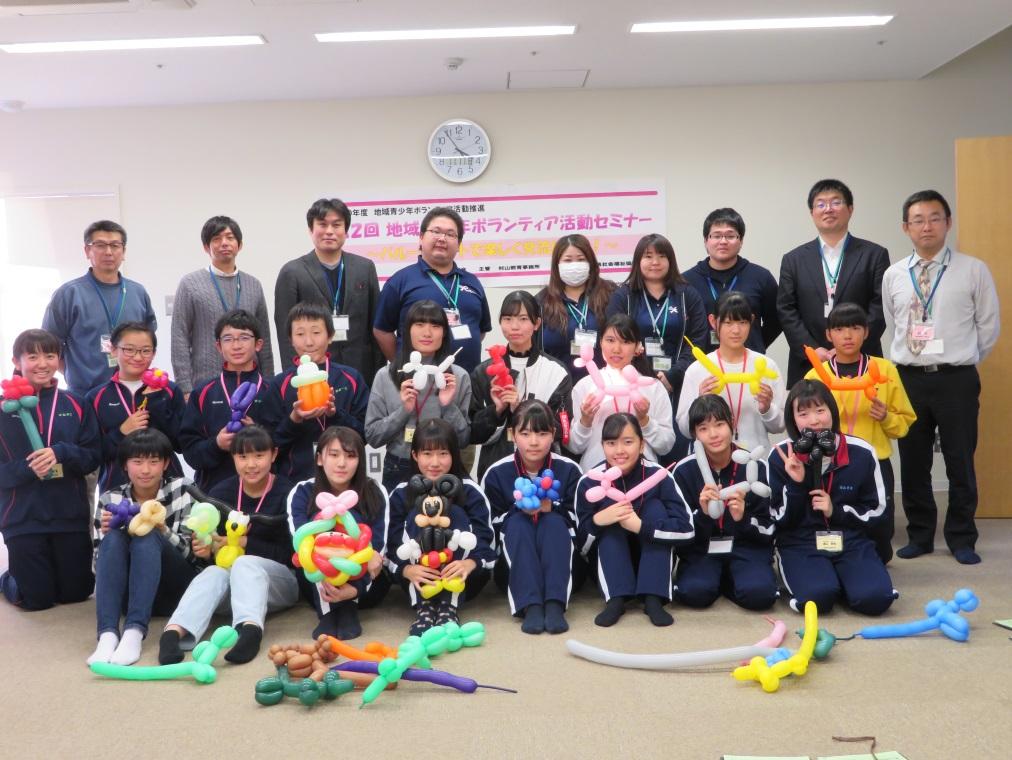 村山教育事務所の「第2回地域青少年ボランティア活動セミナー」