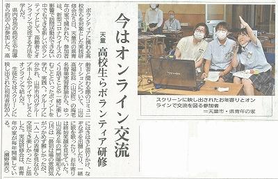 青年の家体験講座�「ボランティア実技研修会」が山形新聞に掲載されました/