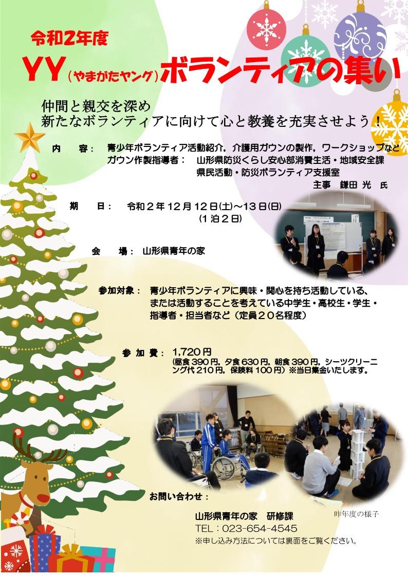 YY(やまがたヤング)ボランティアの集いについて:画像