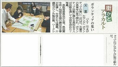 「YY(やまがたヤング)ボランティアの集い」が山形新聞に掲載されました:画像