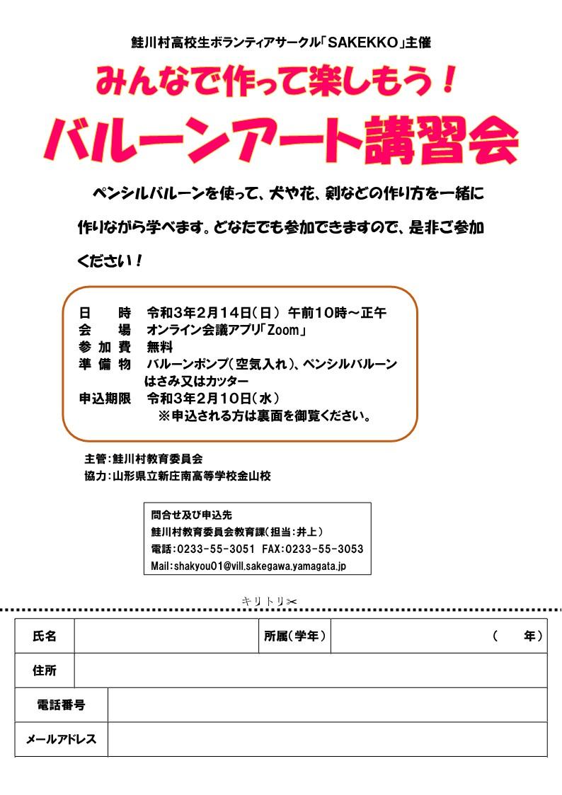 「バルーンアート講習会」参加者募集のお知らせ:画像