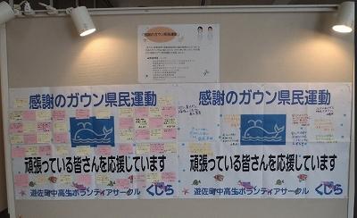 「くじら」の2020感謝のガウン県民運動ボランティア:画像