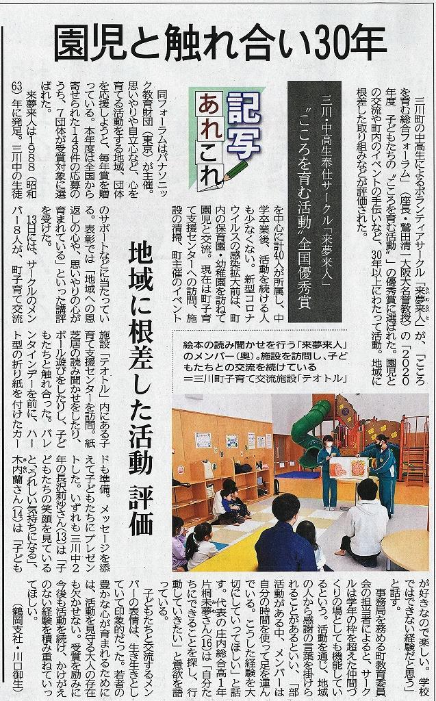 来夢来人(三川町)の活動が山形新聞に掲載されました:画像