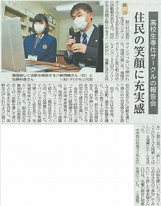 SAKEKKO(鮭川村)の活動が山形新聞に掲載されました:画像
