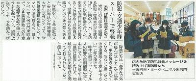 防犯・交通米沢少年隊の活動が山形新聞に掲載されました:画像
