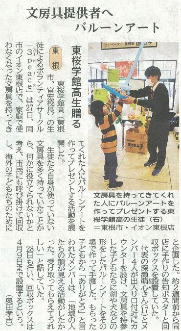 3peace(東根市)の活動が山形新聞に掲載されました:画像