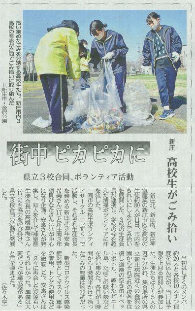 「しずく」(新庄市)の活動が山形新聞に掲載されました:画像
