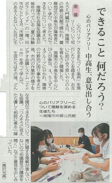 夏の体験ボランティア(南陽市社会福祉協議会)が山形新聞に掲載されました