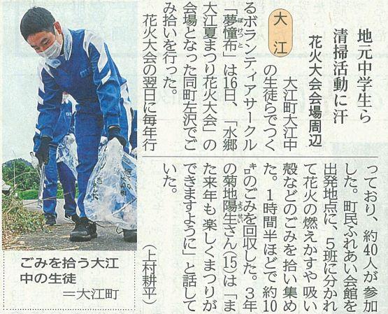 「夢憧布」の活動が山形新聞に掲載されました