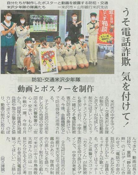 「防犯・交通米沢少年隊」の活動が山形新聞に掲載されました:画像