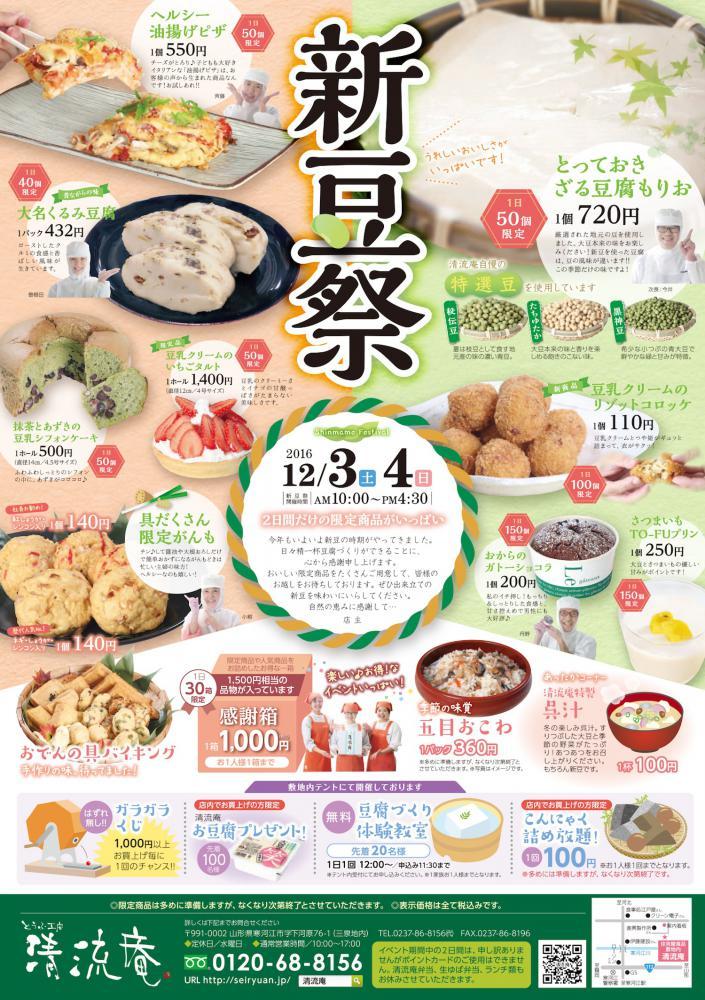 清流庵の新豆祭(12/3〜12/4):画像