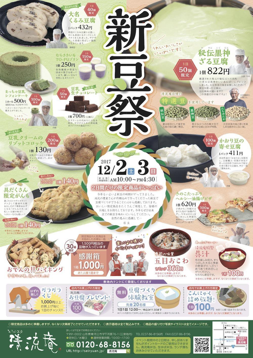 清流庵の新豆祭(12/2・12/3):画像