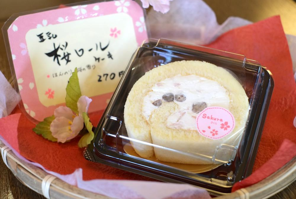 It is fragrance of cherry tree soybean milk cherry tree roll ~ slightly <seasonally limited>: Image