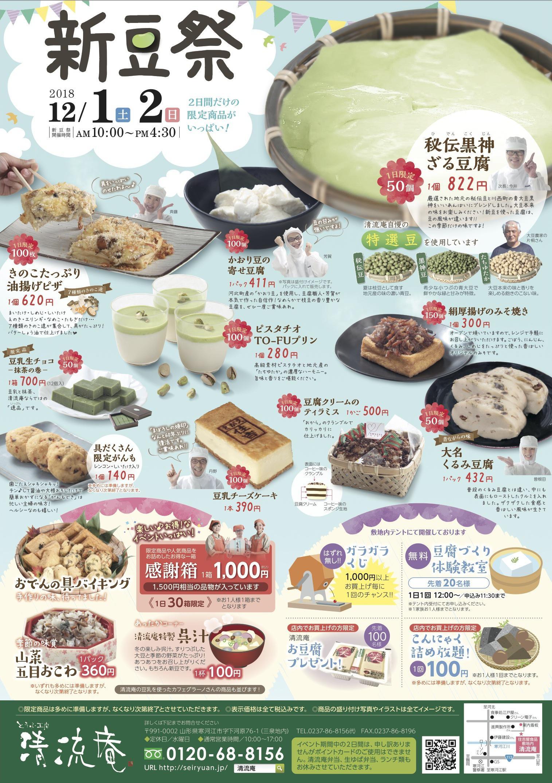 清流庵の新豆祭開催!〜 2018/12/1(土)・2(日):画像