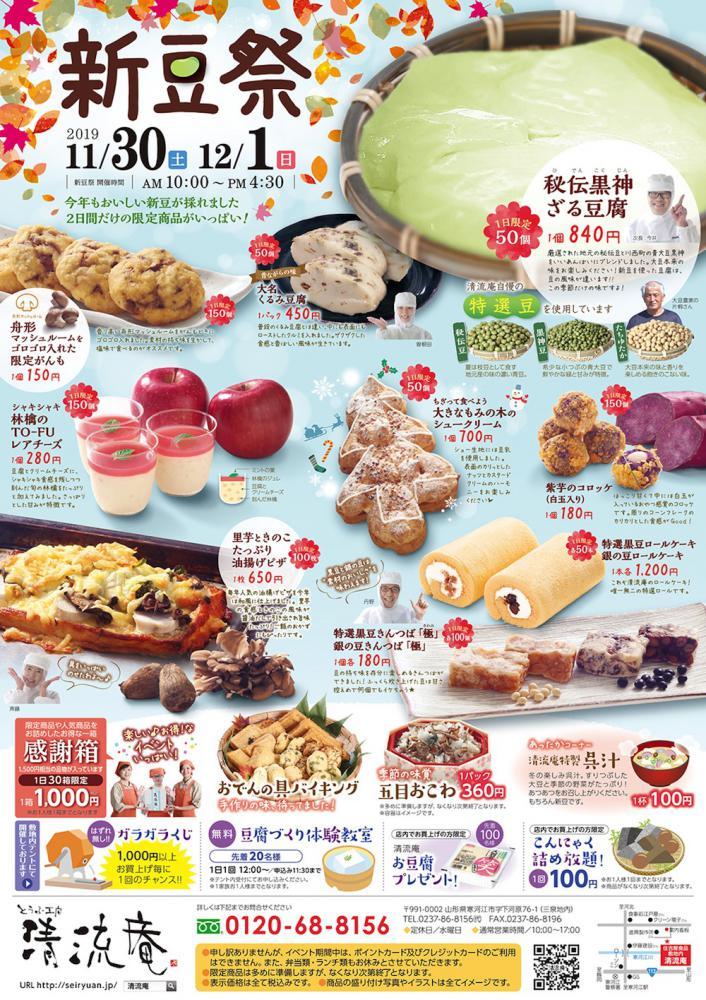 清流庵の新豆祭開催!〜 2019/11/30(土)・12/1(日):画像