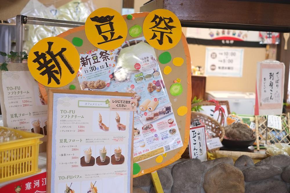 【感謝】 新豆祭へのご来店ありがとうございました!