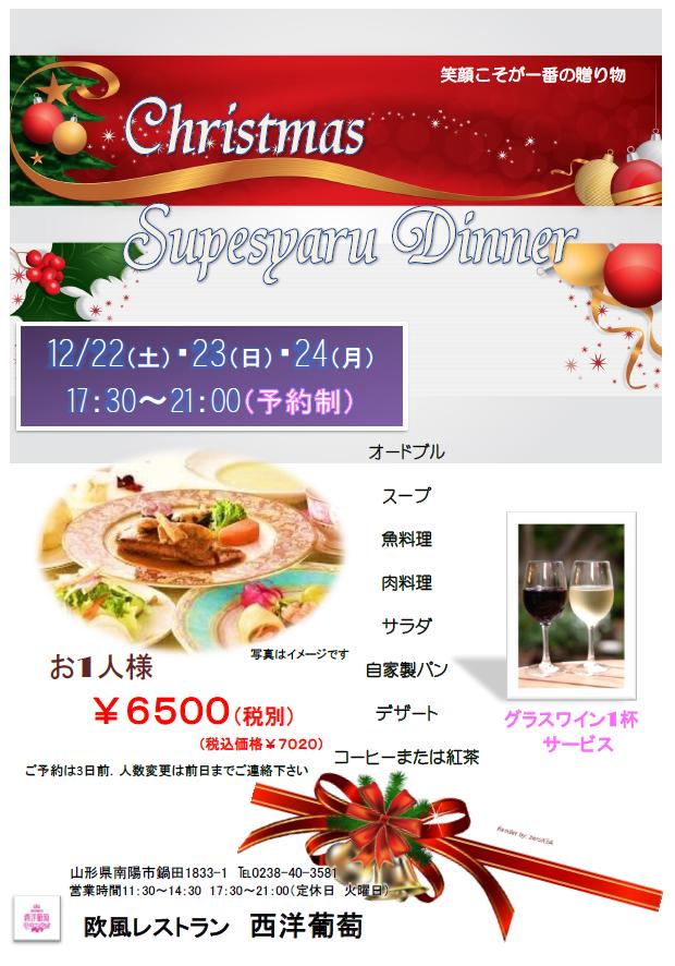 クリスマス・スペシャルディナーのご予約承ります:画像