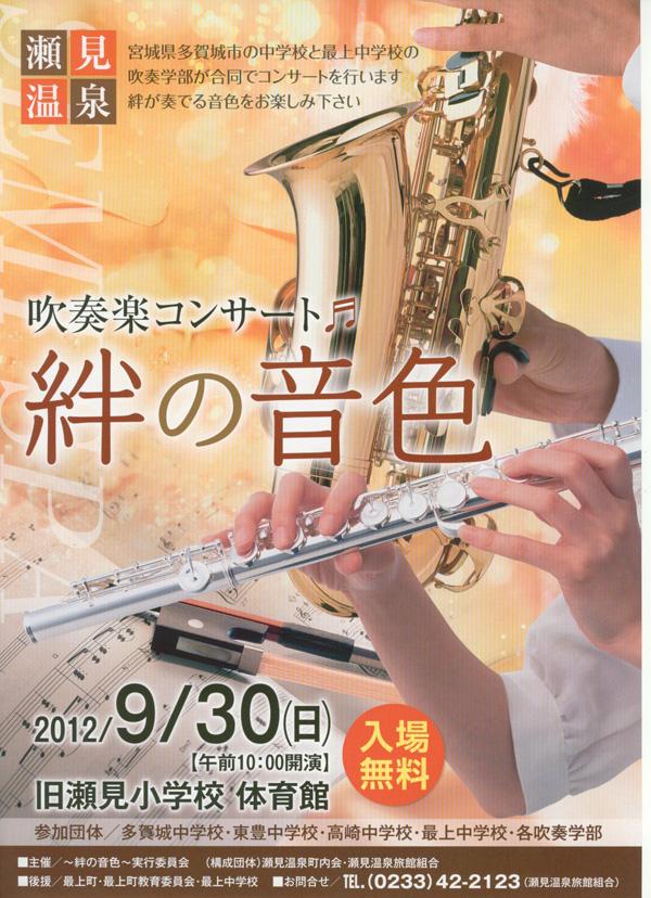 【入場無料】吹奏楽コンサート「絆の音色」 2012.9.30(日)10:00〜:画像