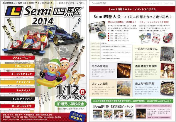 《Semi四駆2014》  お正月ファミリーイベント〜1/12(日)開催!:画像