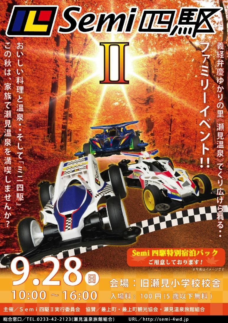 《Semi四駆II》 瀬見温泉ファミリーイベント〜9/28(日)開催!:画像
