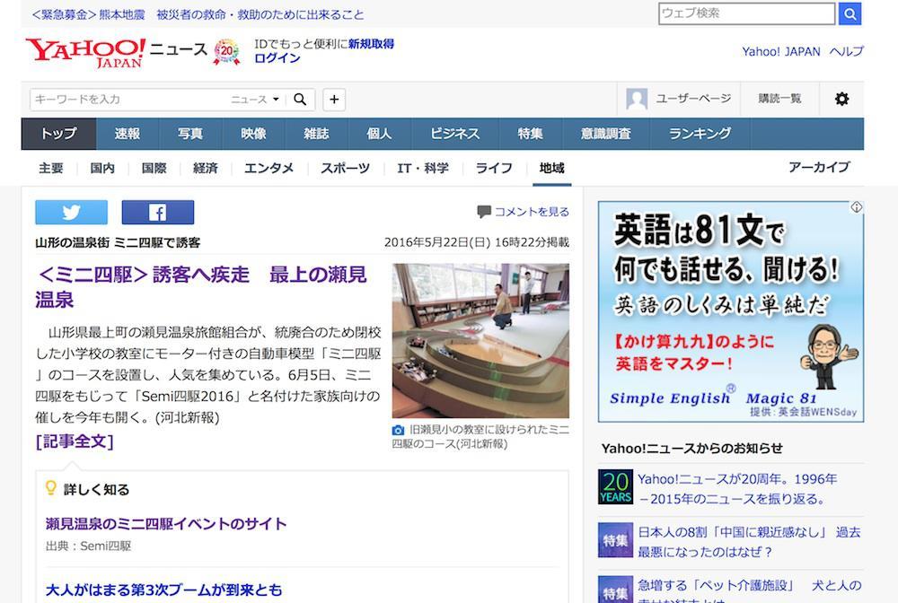 Semi四駆〜河北新報&Yahoo!に掲載頂きました!:画像