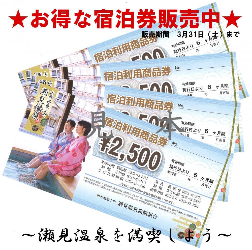 お得な宿泊利用商品券を使って、 『 山形県 瀬見温泉 』を満喫しよう!:画像