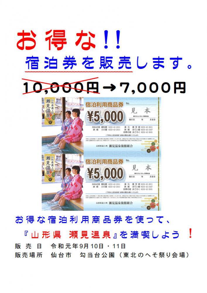 お得な宿泊券で瀬見温泉を満喫しよう!!:画像
