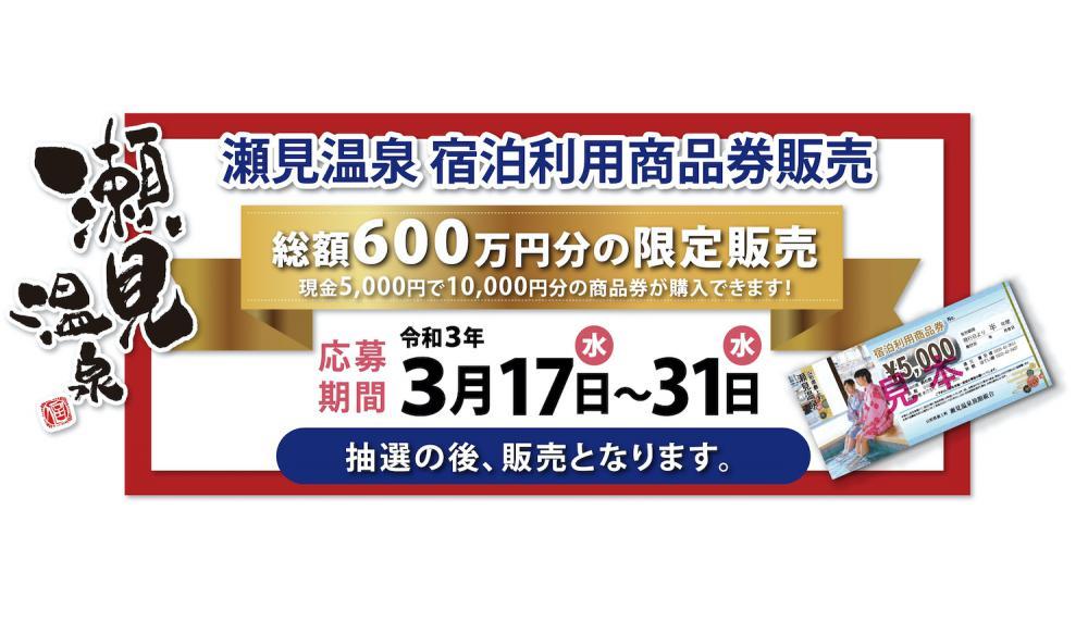 「瀬見温泉 宿泊利用商品券」を3月17日から販売します:画像