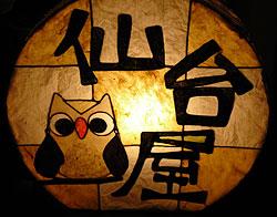 「月山志津温泉|旅館仙台屋です」の画像