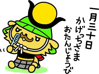 かっげっちさまお誕生日会のお知らせ(*゚▽゚)/゚・:*【祝】*:・゚\(゚▽゚*)