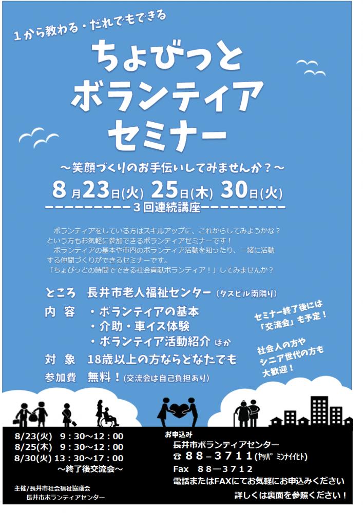 8月30日(火)ボランティア団体さんの活動内容をきいでみねがっし!:画像