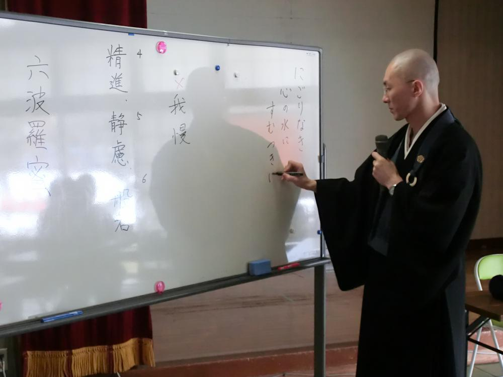 草岡洞松寺 小野住職をお招きして「ボランティアスキルアップ研修会」が開催されました:画像