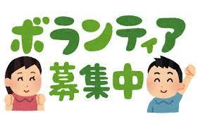 長井市立図書館からボランティア募集のお知らせ