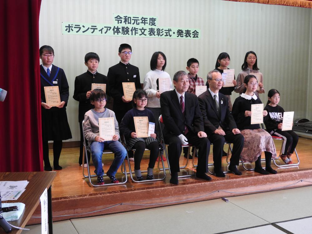 「令和元年度ボランティア体験作文表彰式・発表会」を開催しました:画像