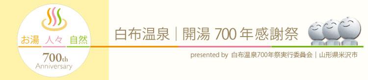 白布温泉|開湯700年感謝祭