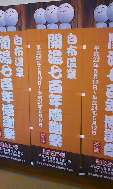 2010/06/10 08:37/のぼり完成