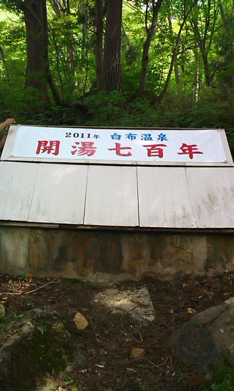 2010/06/11 16:36/源泉祭に向けて
