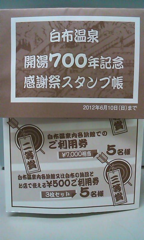 2010/06/11 22:58/<スタンプラリー>情報-その1