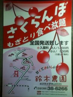 2010/06/26 09:24/【さくらんぼ鈴木農園】もぎとり&出荷開始しました。
