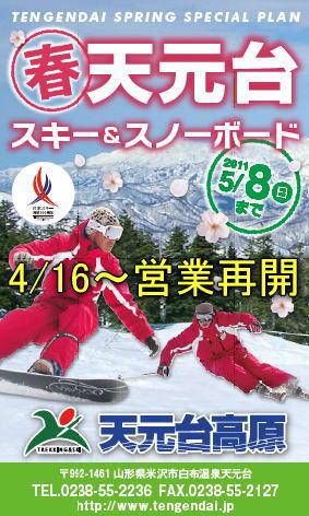 2011/04/11 22:35/【営業再開】天元台スキー場 4/16〜 春スキー!