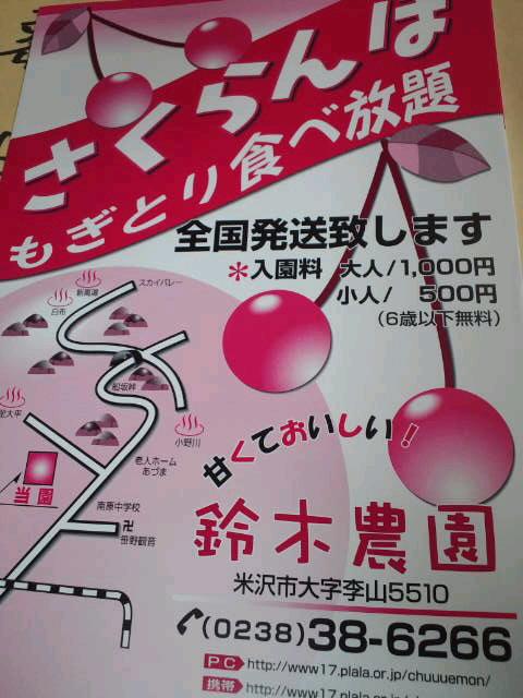 2011/06/15 15:28/白布温泉から一番最寄りの観光さくらんぼ園 6/18〜 オープン!