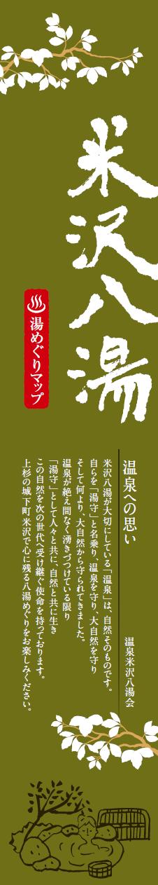 2012/06/21 19:56/「米沢八湯」湯めぐりマップです。(PDF)