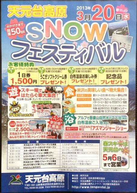 2013/03/17 11:11/3月20日【春分の日】 天元台スノーフェイスティバル開催
