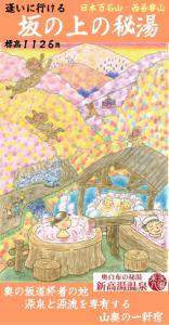 2013/07/20 17:52/奥白布で何かしている?! (^_-)-☆