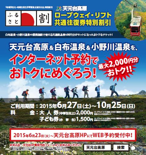 2015/07/19 11:33/天元台高原がネットでお得!【限定数あり】早めにお申込み(・ω<)