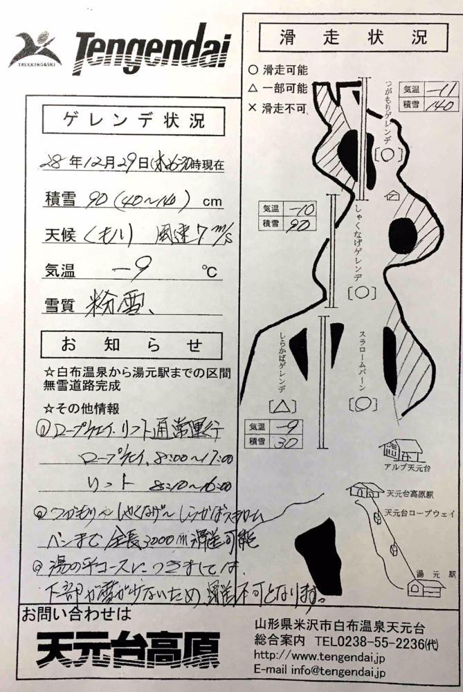 天元台高原ゲレンデ情報2016/12/29:画像