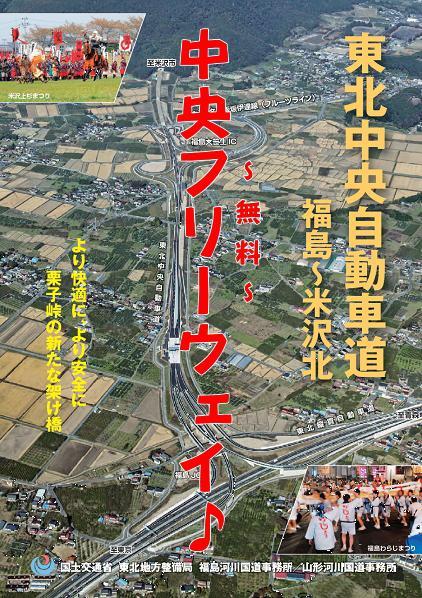 2017/10/02 11:24/【11月4日開通】 東北中央フリーウェイ♪ 東京→米沢 直結!
