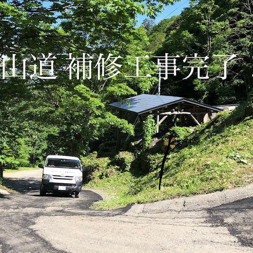 2019/06/23 19:00/新高湯温泉へ 奥の山道 今年の整備完了